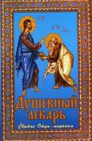 7books.ru_2016-11-30_22-46-28.cover