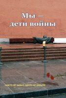 7books.ru_2016-11-30_22-46-39.cover