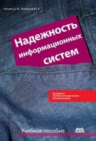 7books.ru_2016-11-30_22-46-43.cover
