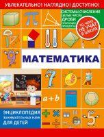 7books.ru_2016-12-02_08-31-30.cover