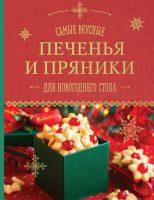 7books.ru_2016-12-02_08-50-25.cover