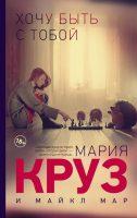 mariya_kruz__hochu_byt_s_toboj