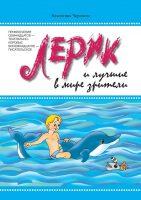 7books.ru_2016-12-03_19-54-26.cover