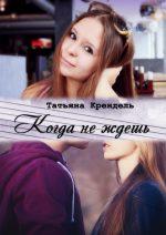 7books.ru_2016-12-03_19-56-02.cover