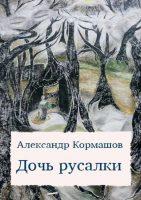 7books.ru_2016-12-03_19-57-10.cover
