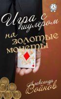 7books.ru_2016-12-03_19-58-33.cover