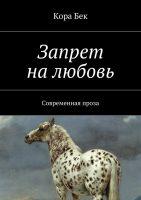 7books.ru_2016-12-03_19-59-03.cover