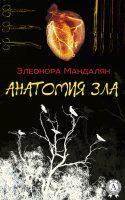 7books.ru_2016-12-03_20-01-19.cover
