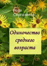 7books.ru_2016-12-04_21-22-04.cover