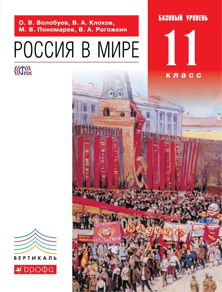 в. о. по 11 волобуев истории гдз россия и мир