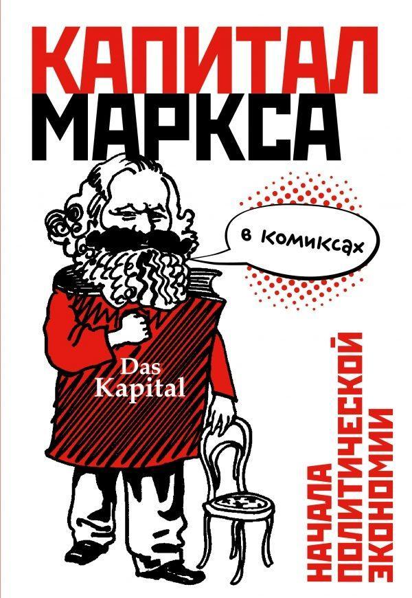 Карл Маркс Капитал скачать