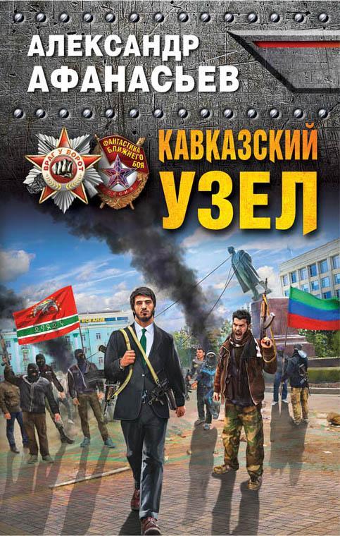 Афанасьев александр скачать книги бесплатно торрент
