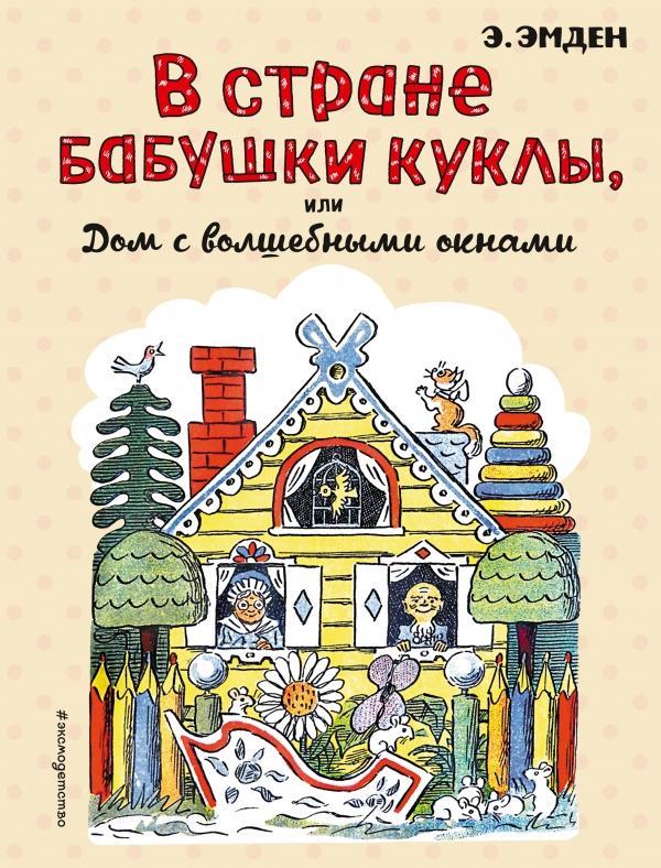 Дом с волшебными окнами эсфирь эмден