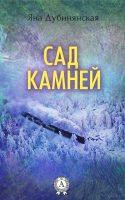 7books.ru_2016-12-09_11-10-26.cover