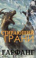 7books.ru_2016-12-09_11-11-07.cover