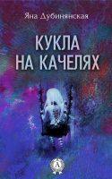 7books.ru_2016-12-09_11-11-17.cover
