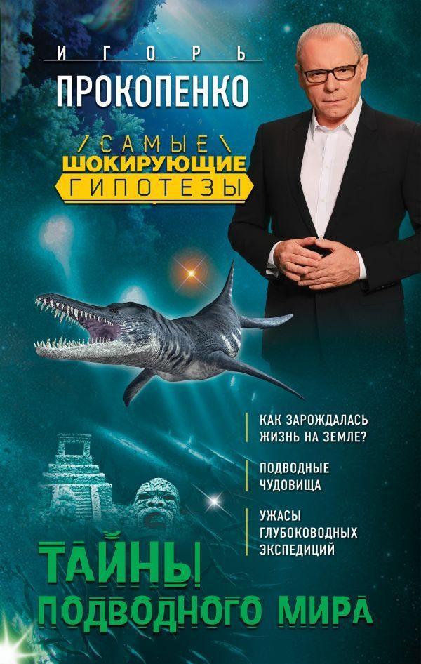 Книги подводного скачать