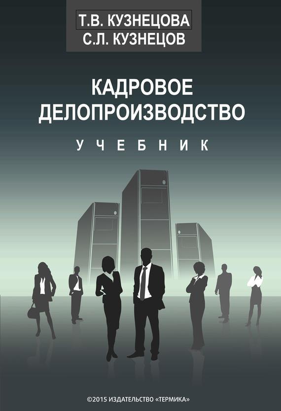 т.в кузнецова кадровое делопроизводство учебник онлайн