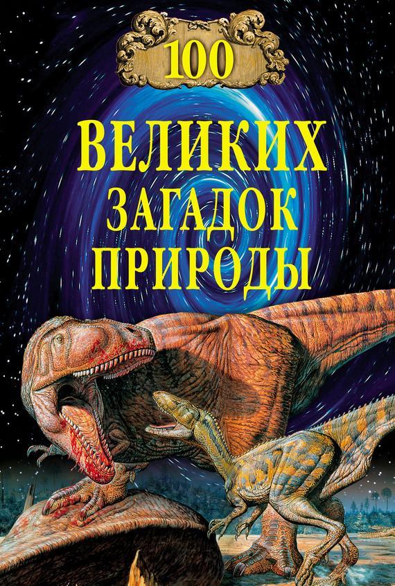 Николай непомнящий книги скачать торрент