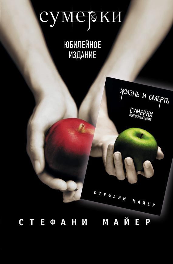 Сумерки книги скачать бесплатно fb2 торрент