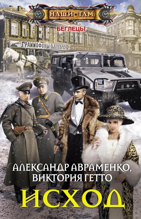 Александр авраменко все книги скачать торрент
