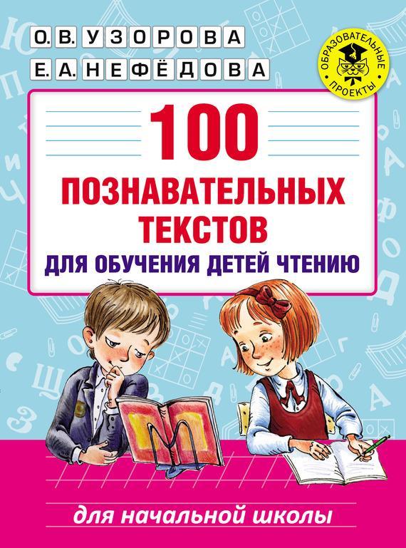 Скачать торрент книги для детей