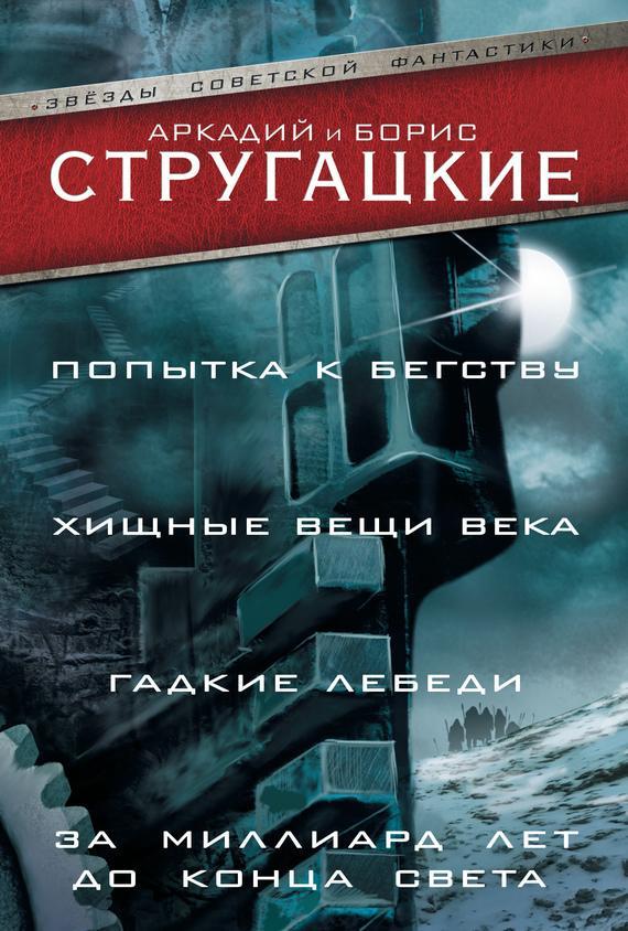 Стругацкие книги скачать бесплатно fb2 торрент
