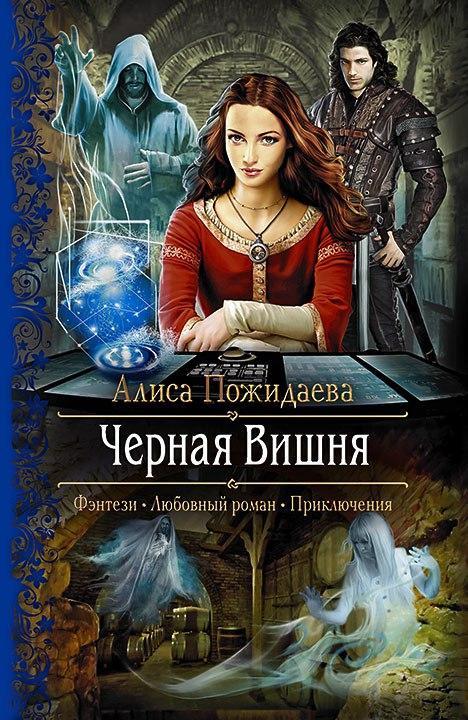 Книжная серия романтическая фантастика скачать книги бесплатно