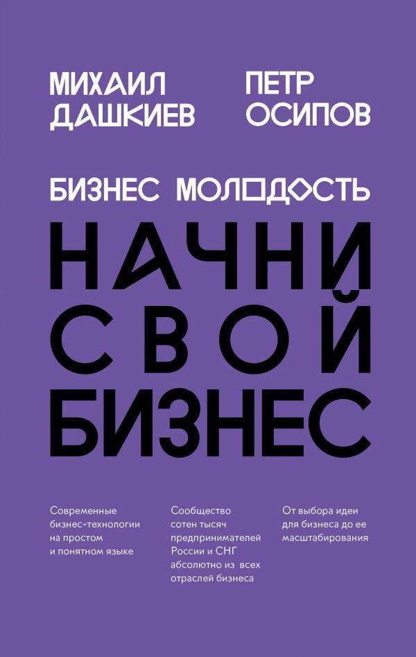 Бизнес книги скачать бесплатно в fb2