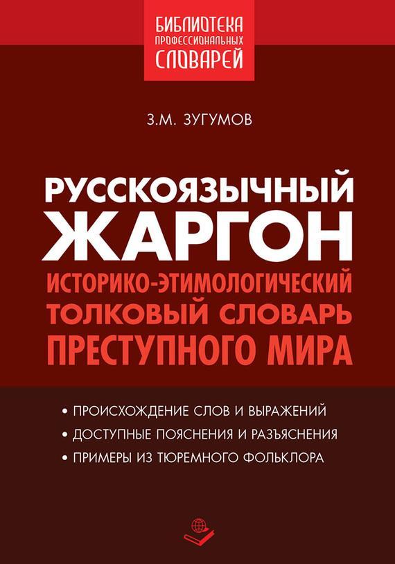 Литературный энциклопедический словарь 1987 скачать fb2