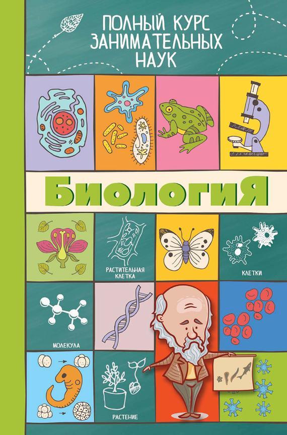 Занимательная биология скачать книгу бесплатно
