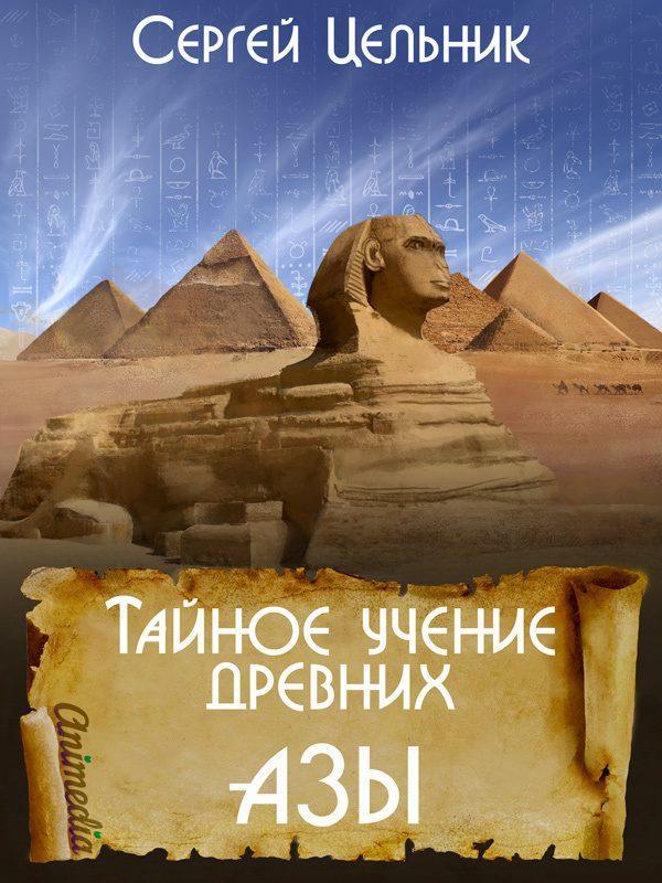 Загадки древних цивилизаций скачать книги торрент