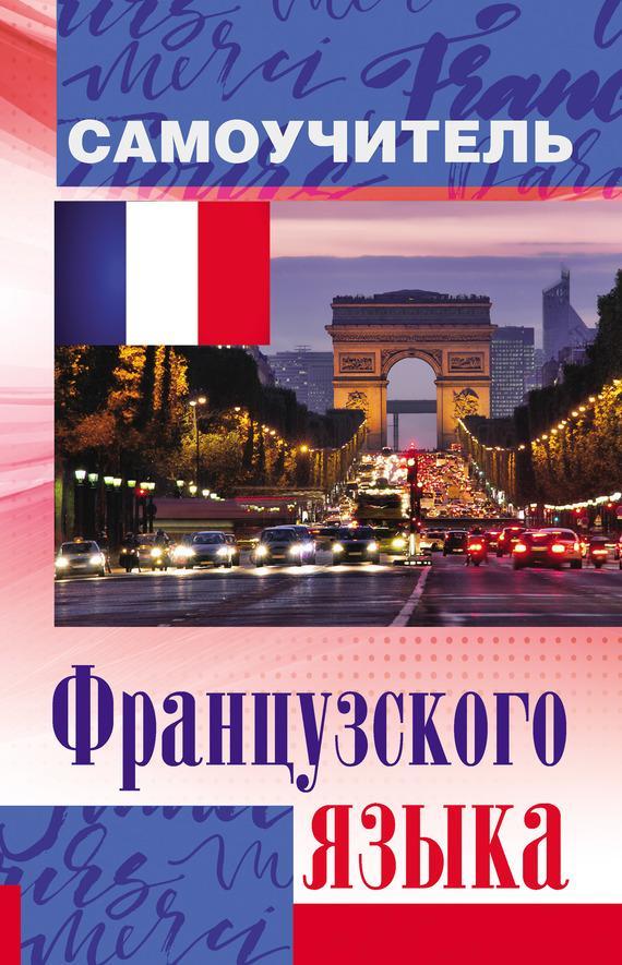Скачать книгу на французском языке бесплатно fb2