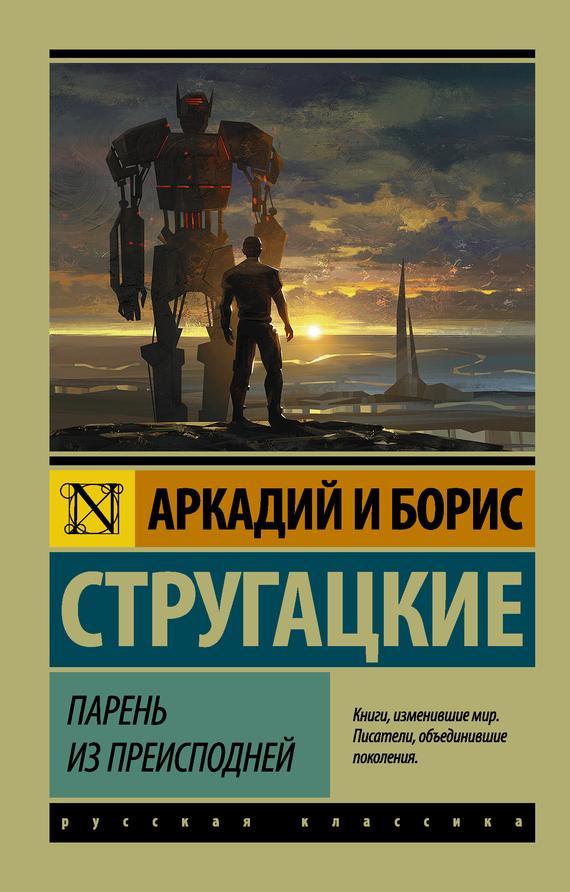 Стругацкие все книги скачать бесплатно fb2 торрент