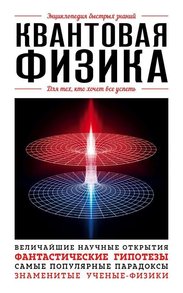 Квантовая физика книга скачать торрент
