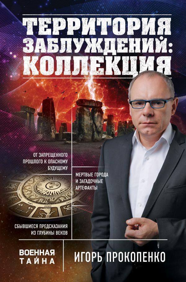 Программы игоря прокопенко скачать бесплатно