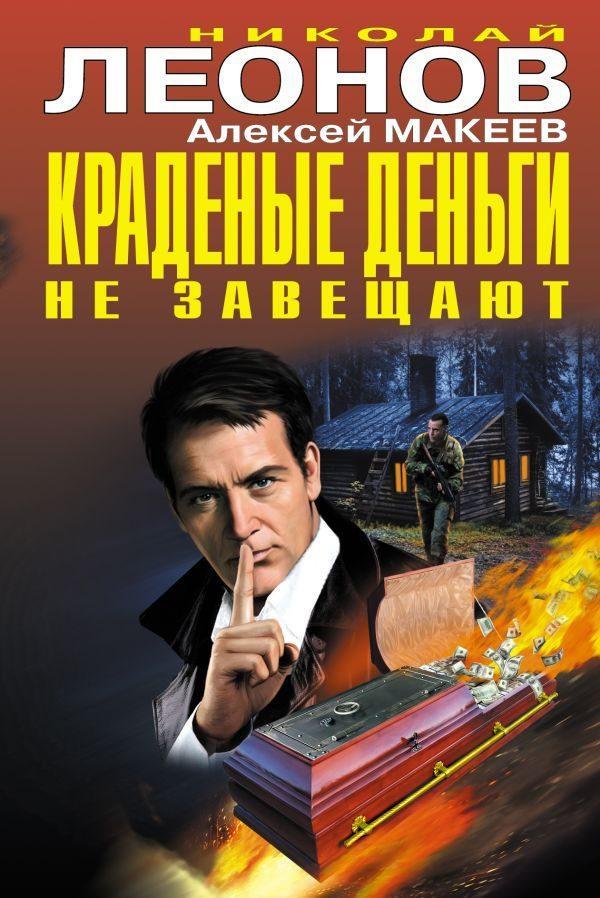 Леонов макеев новинки 2017 скачать бесплатно