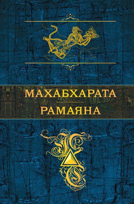 Книга махабхарата скачать бесплатно торрент