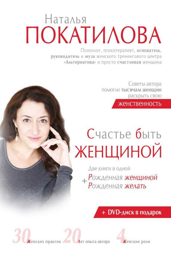 Наталья покатилова рожденная женщиной скачать fb2