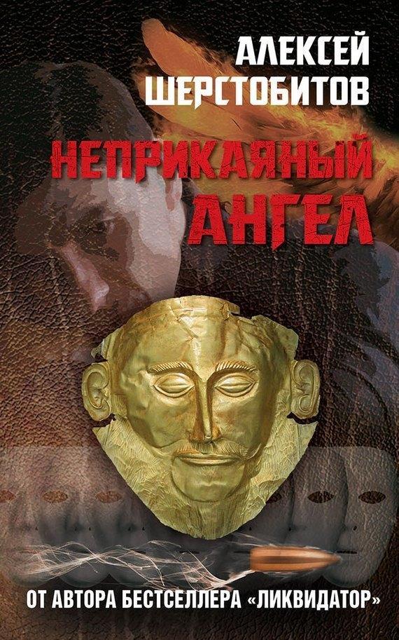 Алексей шерстобитов скачать книги бесплатно