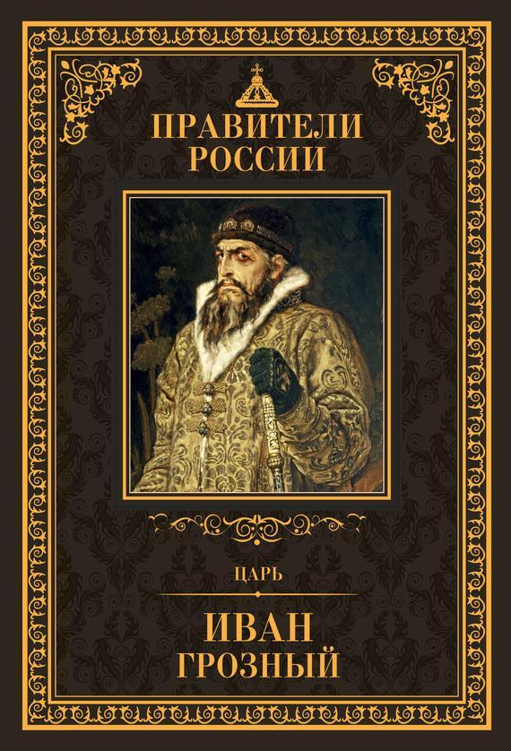 После смерти в 1533 г василия iii на великокняжеский престол вступил трехлетний иван iv