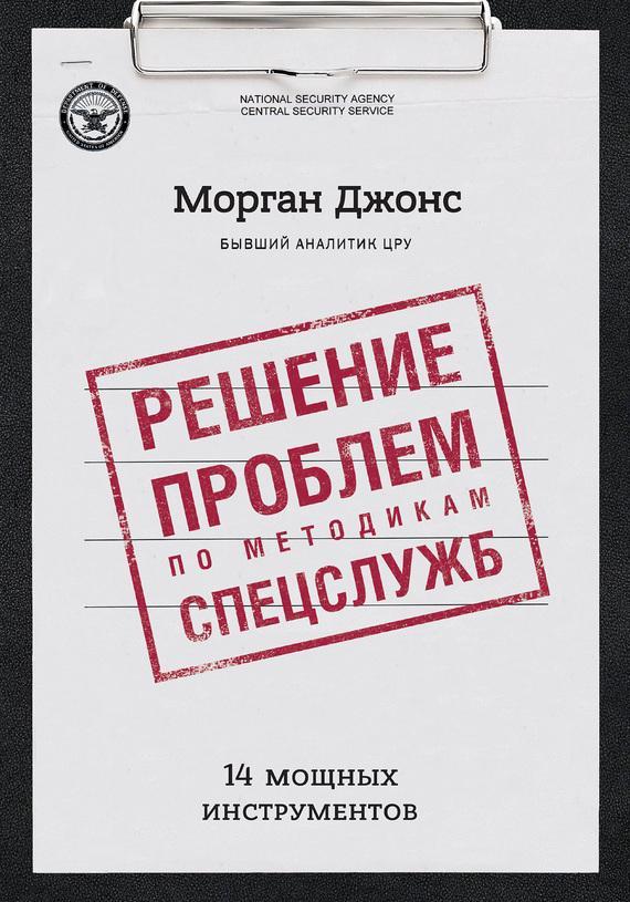 История российских спецслужб скачать книгу