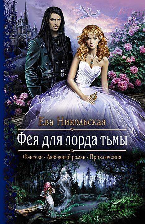 Скачать книгу приключения фэнтези