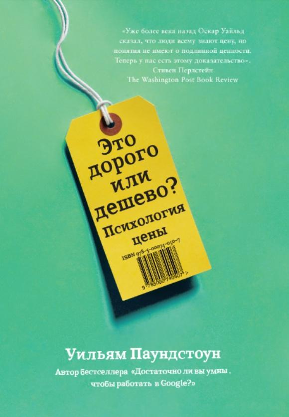 Книга как выглядеть дорого скачать бесплатно торрент
