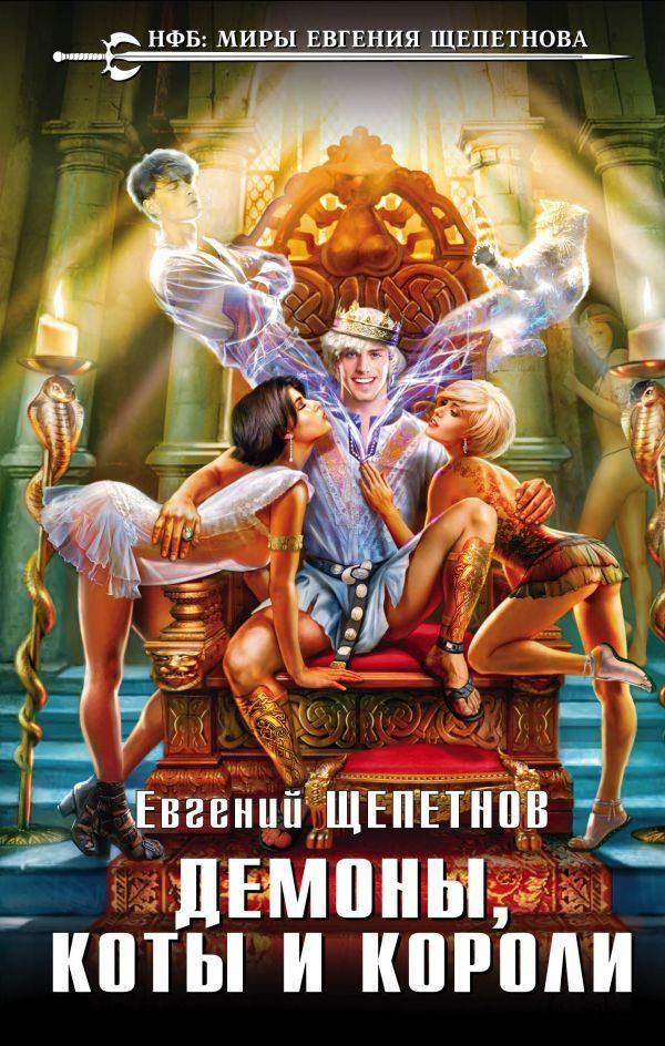 Щепетнов евгений все книги скачать бесплатно торрент