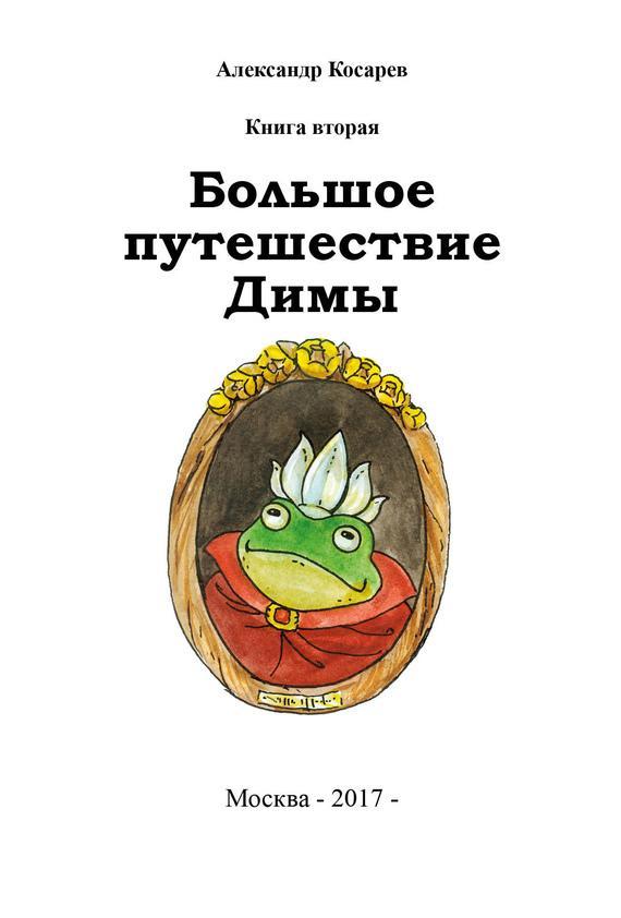 Александр косарев книги скачать торрент