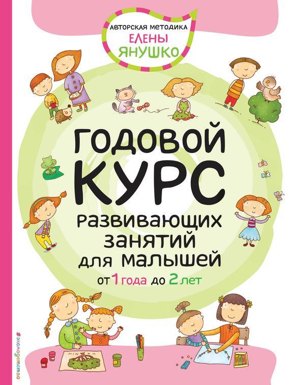 Книги для малышей скачать бесплатно через торрент