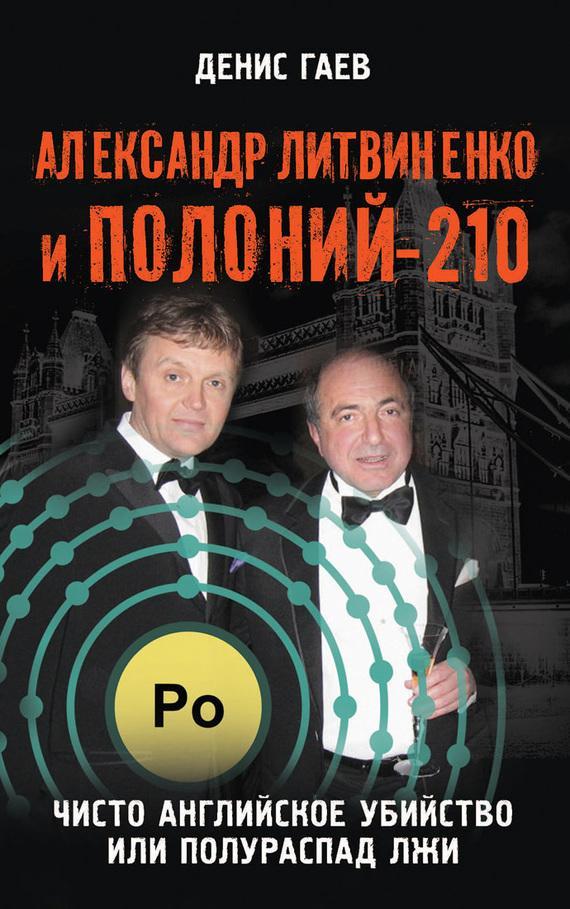 Александр литвиненко книги скачать бесплатно fb2