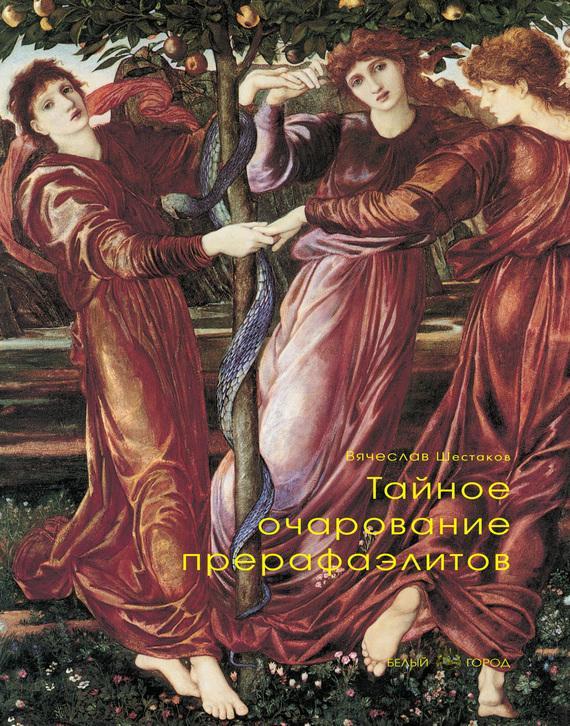 Качать бесплатно книгу о прерафаэлитах