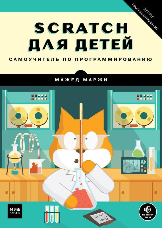 Скачать бесплатно книгу программирование для детей